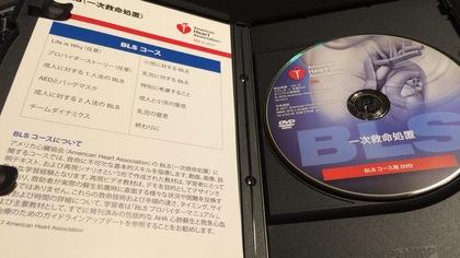 待望のG2015日本語版BLSプロバイダーコースDVD