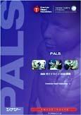 PALSプロバイダーマニュアルG2010