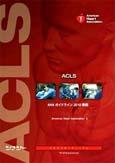 ACLSプロバイダーマニュアルG2010日本語版