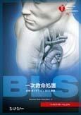 BLSインストラクターマニュアルAHAガイドライン2015準拠日本語版
