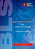 BLS�w���X�P�A�v���o�C�_�[DVD�@AHA�K�C�h���C��2010���� ��{���