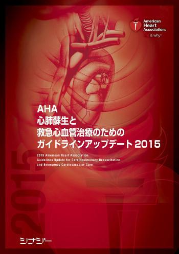 AHA 心肺蘇生と救急心血管治療のためのガイドラインアップデート2015