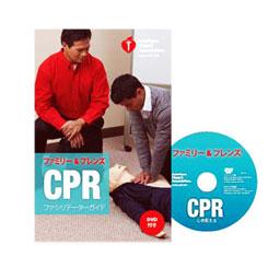 ファミリー&フレンズCPRファシリテーターガイド&DVD