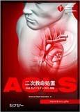 ACLSプロバイダーマニュアルG2015日本語版