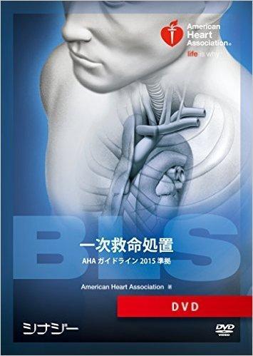AHA-BLSプロバイダーコースG2015 DVD日本語吹替版