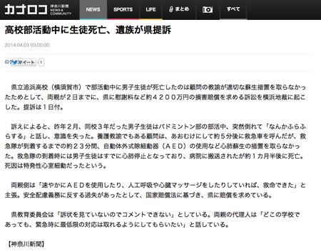 「高校部活動中に生徒死亡、遺族が県提訴」神奈川新聞
