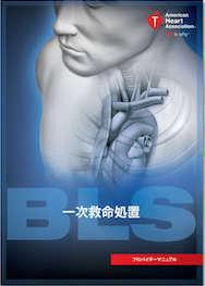G2015 BLSプロバイダーマニュアル日本語版