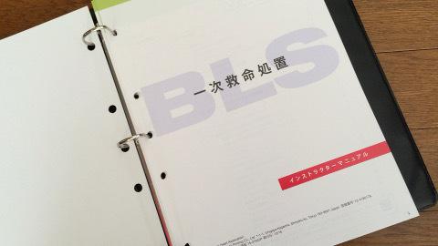 BLSインストラクターマニュアル AHAガイドライン2015準拠 日本語版