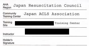 日本ACLS協会発行の以前のAHA修了カード