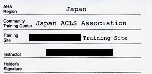 日本ACLS協会発行の最近のAHA修了カード