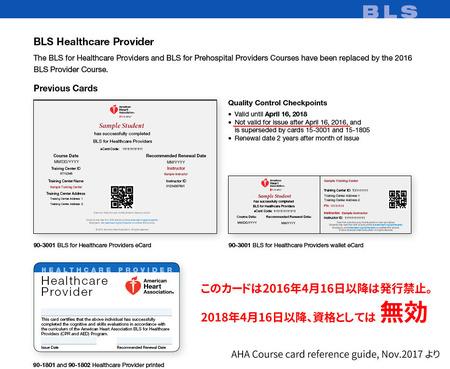BLSヘルスケアプロバイダーカードは今は無効