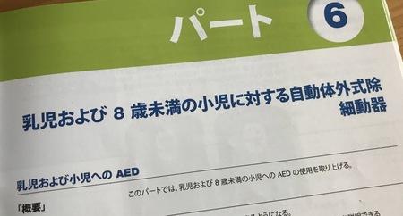 BLSプロバイダーマニュアルの小児AEDパッドの解説は8歳未満