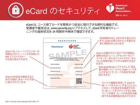ecard-guide.jpg