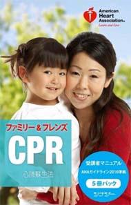 ファミリー&フレンズCPR受講者マニュアル日本語版G2010