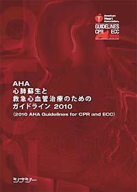 AHA心肺蘇生と救急心血管治療のためのガイドライン2010