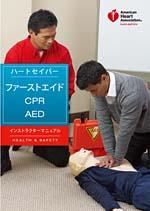 ハートセイバー・ファーストエイドCPR AED受講者ワークブック