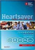 ハートセイバーファーストエイドCPR AED受講者ワークブック