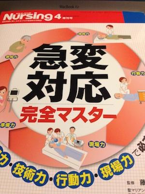 急変対応完全マスター(月刊ナーシング増刊号)