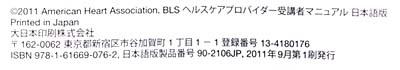 BLSヘルスケアプロバイダー受講者マニュアルの奥付(翻訳間違い修正前の初版)