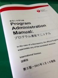 AHA ECCコース運営マニュアルPAM第5版