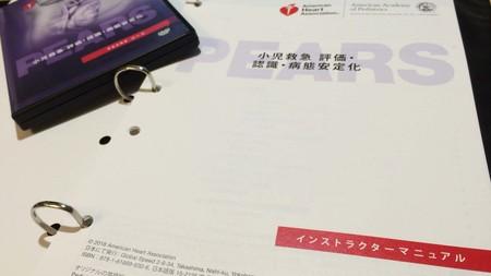 PEARSプロバイダーコース インストラクターマニュアル公式日本語版G2015