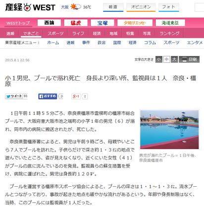 小1男児、プールで溺れ死亡 身長より深い所、監視員は1人 奈良・橿原