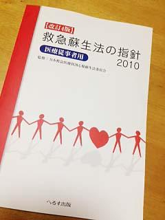 救急蘇生法の指針医療従事者用 2010